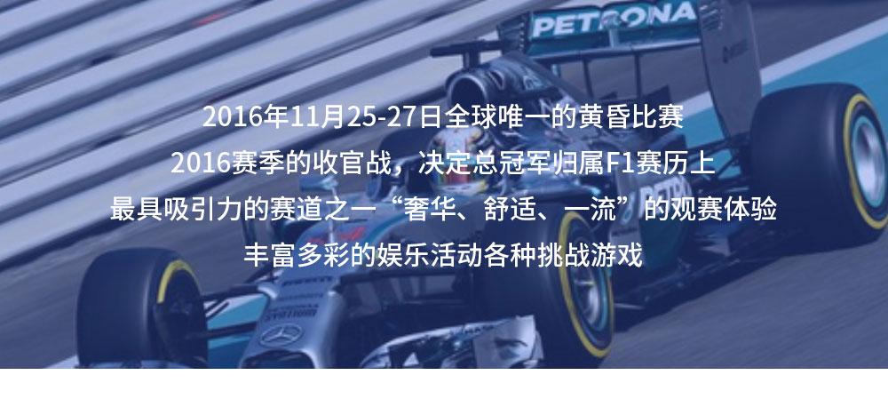 阿布扎比F1之旅