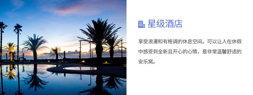 济州岛高尔夫之旅