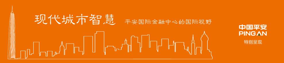 平安金融中心:现代智慧城市地标的实践者