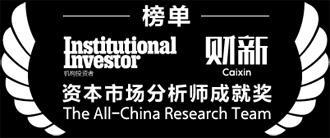 资本市场分析师成就奖2019