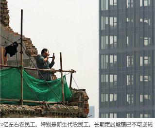 2亿左右农民工,特别是新生代农民工,长期定居城镇已不可逆转