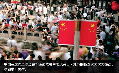 中国在这次全球金融和经济危机中表现突出,经济的相对实力大大提高,受到举世关注。