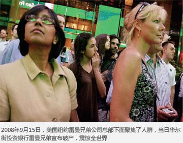2008年9月15日,美国纽约雷曼兄弟公司总部下面聚集了人群,当日华尔
