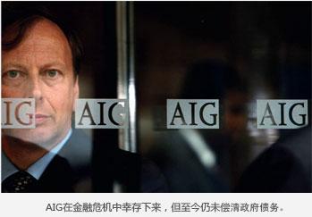 AIG在金融危机中幸存下来,但至今仍未偿清政府债务。