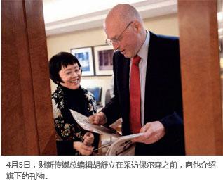 4月5日,财新传媒总编辑胡舒立在采访保尔森之前,向他介绍