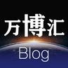 汪丁丁:中西教育的困境