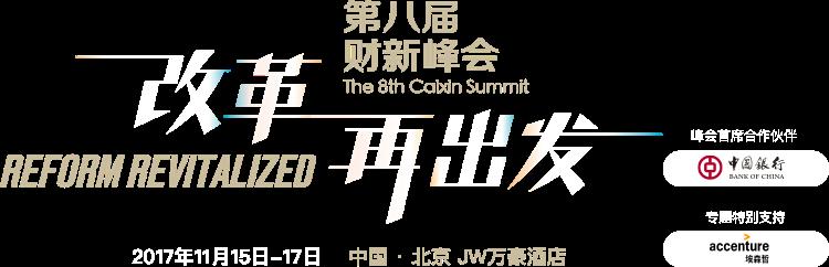 第八届财新峰会:改革再出发