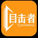 目击者eyewitness