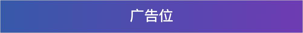 中国国际经贸新格局论坛 暨《进口贸易与中国实践》新书发布会