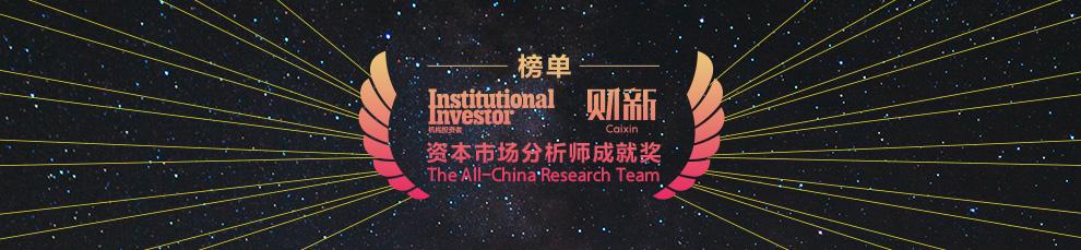 II资本市场分析师2020