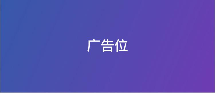 中国银行《2020 年全球资产配置白皮书》发布会