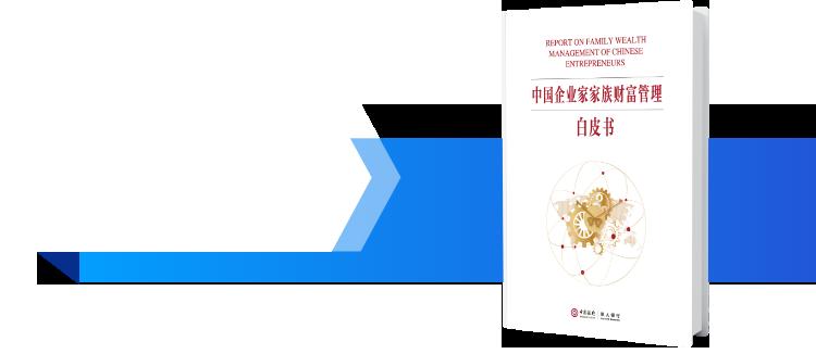 2021年中国银行家族财富管理暨个人全球资产配置白皮书发布会